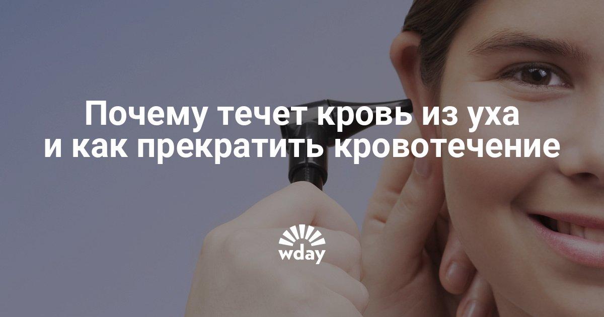 Почему идёт кровь из ушей (из уха)