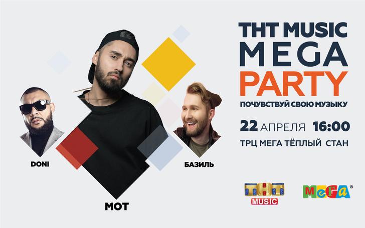 Фото №1 - Не пропусти: музыкальные вечеринки ТНТ MUSIC MEGA PARTY