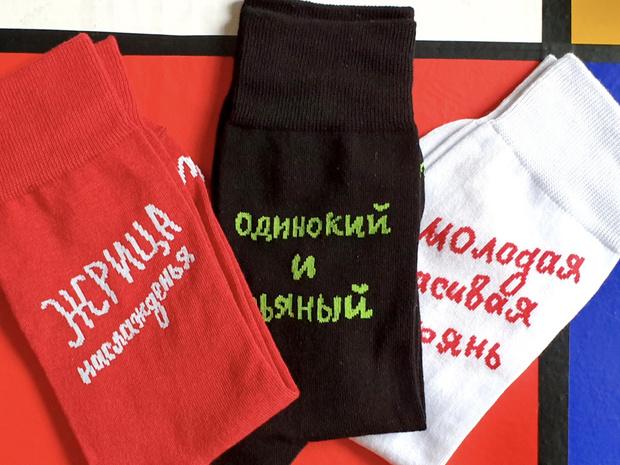 Фото №3 - Что купить: ищем модные носки, чтобы скрасить холодное лето