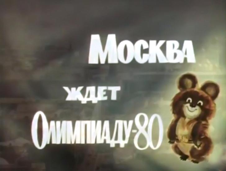 Фото №1 - Советские песни, написанные для Олимпиады-80
