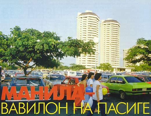 Фото №1 - Манила — Вавилон на Пасиге
