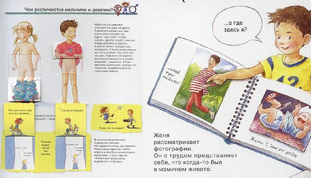 Фото №5 - Что делать, если дети застали врасплох