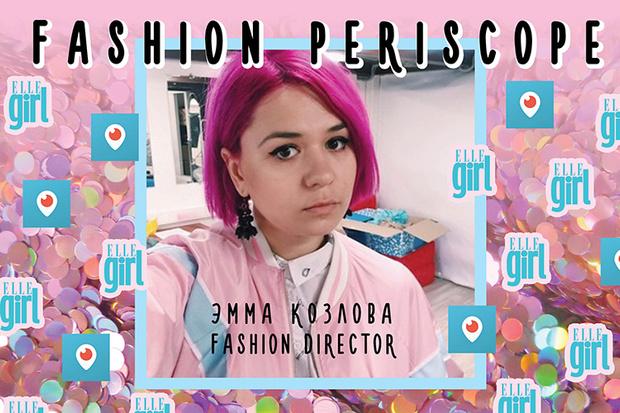Фото №2 - Смотри трансляцию нашей fashion-съемки в Periscope!