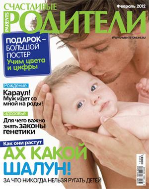 Фото №1 - «Счастливые родители» в феврале (2012)