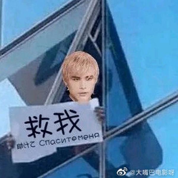 Фото №3 - Спасти Лелуша: как угрюмый русский парень стал поп-идолом в Китае