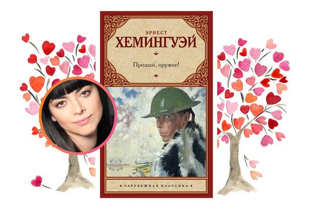 Фото №6 - 9 лучших книг о любви по версии редакции Elle Girl