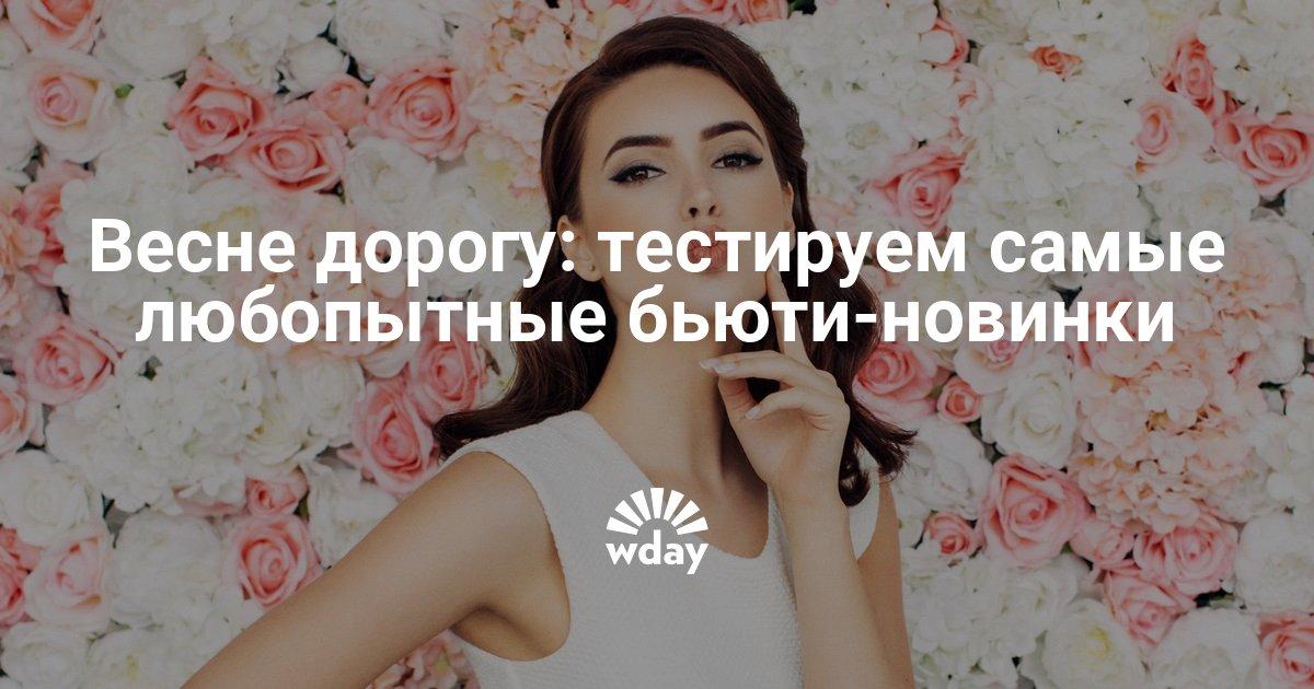 Косметические новинки весны: тестирование YSL, Givenchy, Loccitane, Vichy