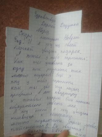 письма деду морозу 2021
