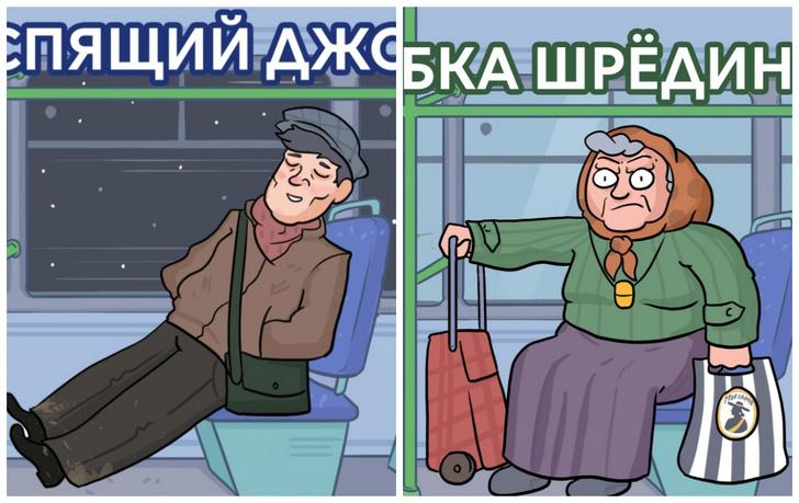 Фото №1 - Типичные пассажиры автобуса глазами российского иллюстратора