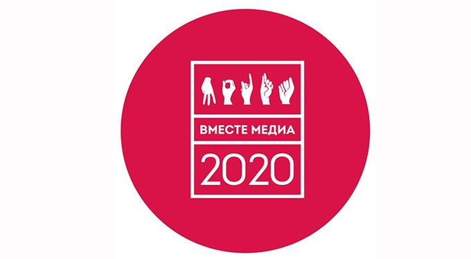 Фестиваль «Вместе медиа. Юг и Северный Кавказ»