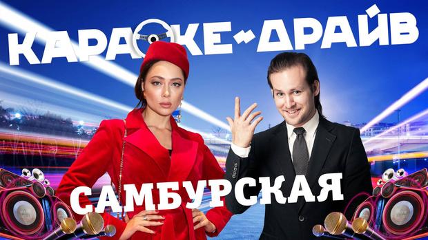 Фото №1 - Настасья Самбурская поет и отвечает на вопросы в «Караоке-драйв». Премьера нового YouTube-канала