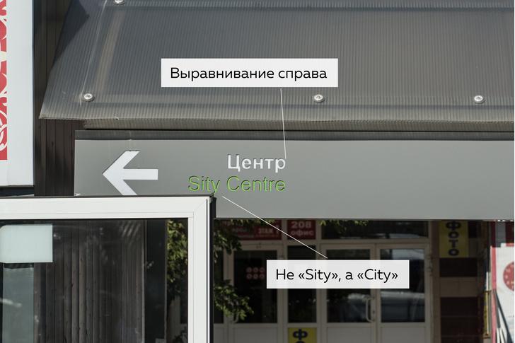 Фото №3 - В Челябинске установили указатели на английском языке, но не обошлось без ошибок