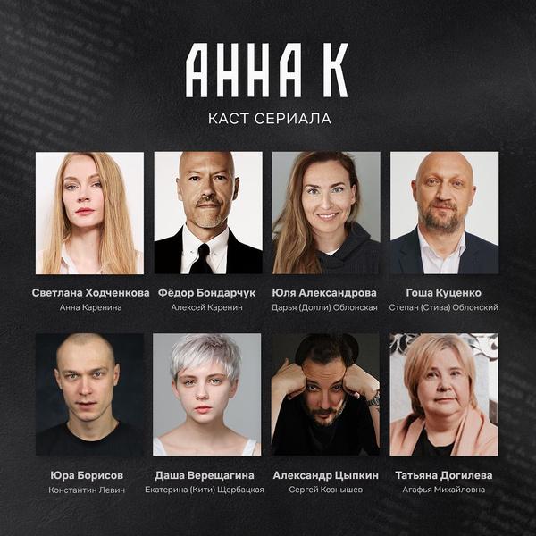 Фото №2 - Netflix объявил актерский состав сериала по «Анне Карениной» 📚