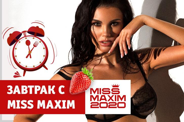 Фото №1 - «Видеозавтрак с Miss MAXIM:» Инесса Львова учит готовить творожную запеканку