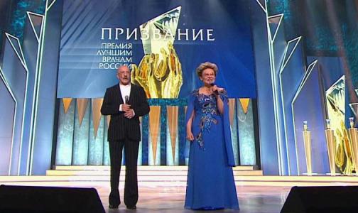 Фото №1 - Медицинскую премию «Призвание-2019» вручили петербургской клинике
