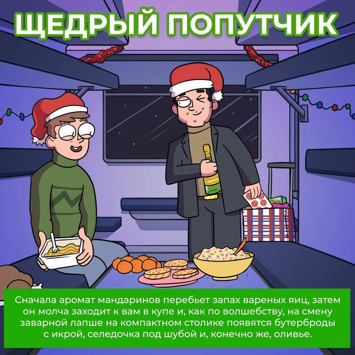 Фото №2 - 6 типичных обитателей российских поездов в Новый год