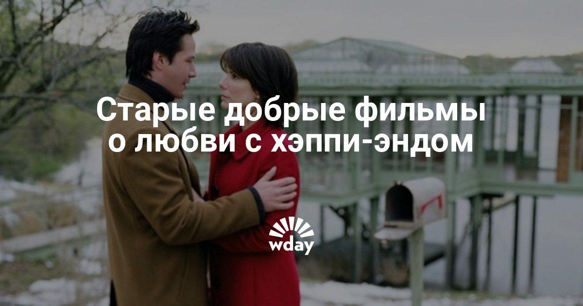 лучшие фильмы о любви список Wwwwdayru