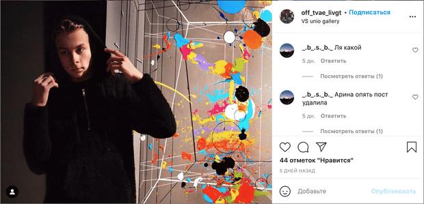 Фото №32 - Как TikTok продвигает искусство: опыт галереи VS unio