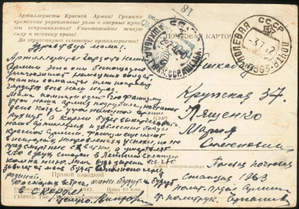 Фото №4 - День Победы: самые нежные письма с фронта