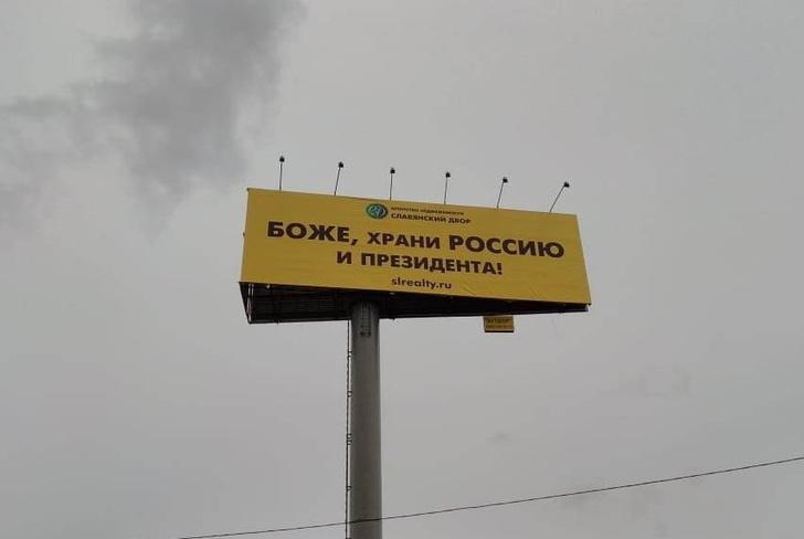 Фото №2 - В Интернете обсуждают странные баннеры на МКАДе «Боже, храни Россию и президента»