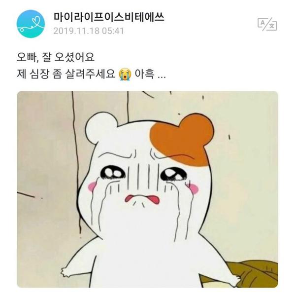 Фото №1 - So sweet: Как Джин из BTS «оживил» сердце фаната