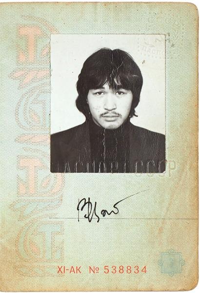 Фото №1 - Паспорт Виктора Цоя продали на аукционе