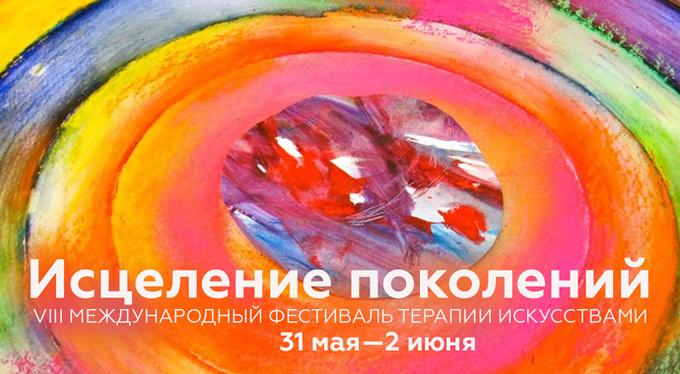 Фестиваль «Исцеление поколений» — на языках искусства, сознания и души
