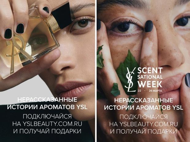 Фото №1 - Весеннее пробуждение: YSL проведет парфюмерную неделю Scentsational Week