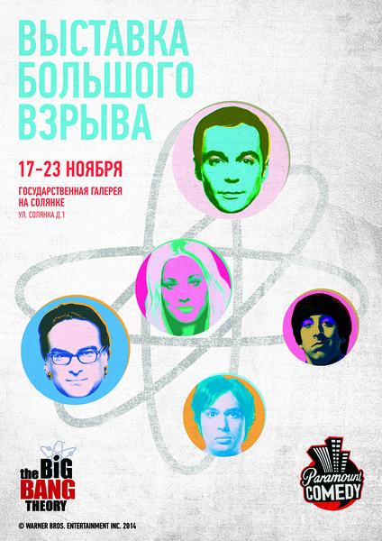 Фото №1 - В Москве впервые пройдет выставка по мотивам «Теории Большого взрыва»
