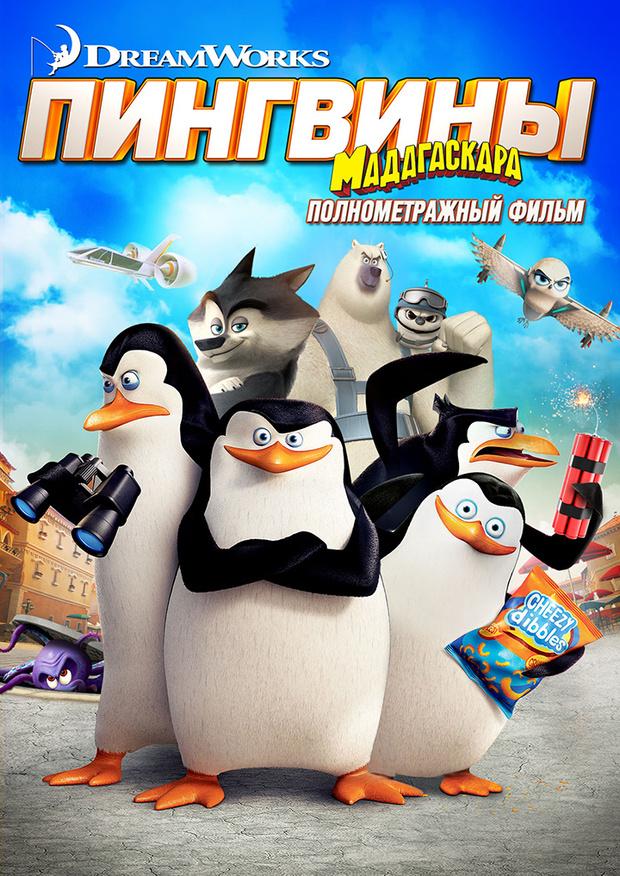 Фото №2 - Полнометражный мультфильм «Пингвины Мадагаскара» выходит в формате Digital HD