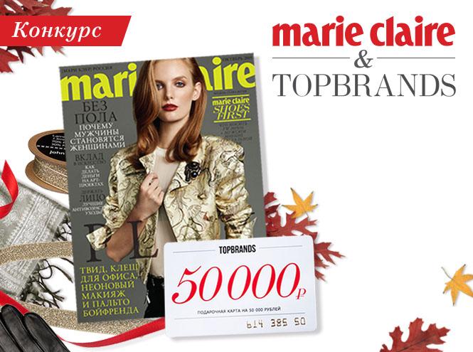 Фото №1 - Marie Claire и TOPBRANDS дарят шоппинг на 50 000 рублей