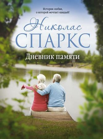Фото №10 - 15 книг о любви на все времена