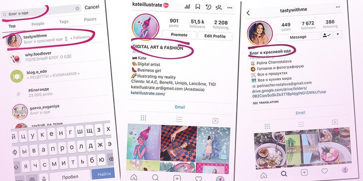 Фото №1 - Как привлечь много подписчиков в Инстаграм бесплатно: 5 крутых лайфхаков!