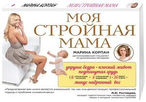 Фото №20 - Книги для мам, подруг и бабушек к 8 Марта