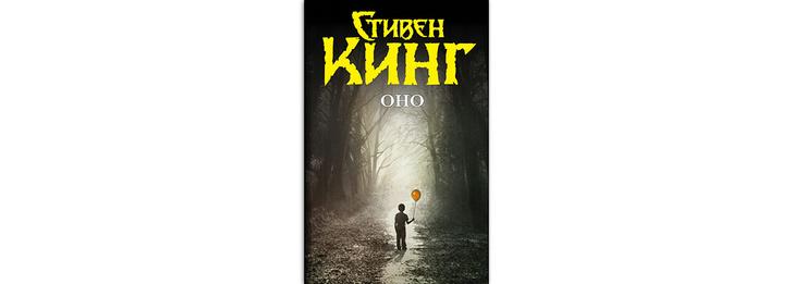 Фото №5 - Бомбически рекомендую! Шамиль Идиатуллин советует 10 самых страшных книг