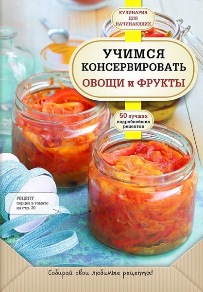 диетические заготовки на зиму рецепты
