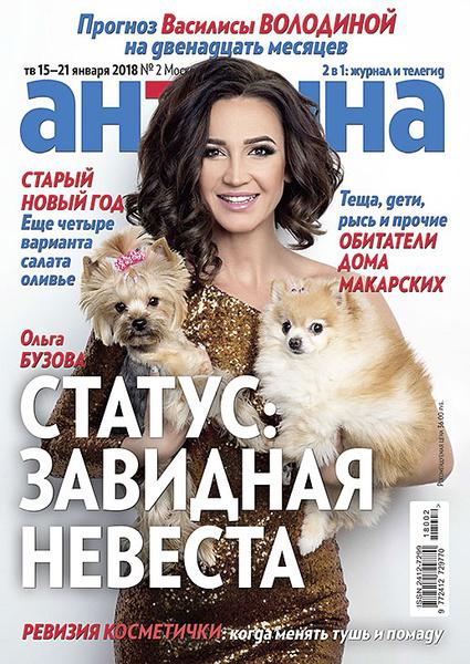 Фото №18 - Бузова, Нагиев, Лолита и другие звезды поздравили «Антенну» с юбилеем