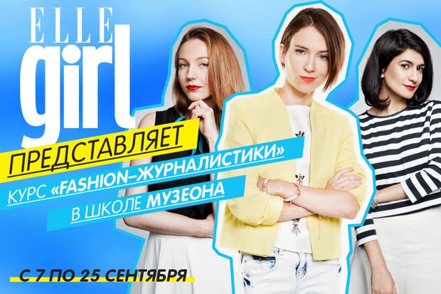 Фото №1 - Школа fashion-журналистики Elle Girl в МУЗЕОНЕ: приходи на наши бесплатные занятия!