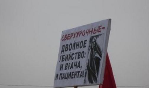 Фото №1 - В семи российских городах прошел митинг против уничтожения здравоохранения