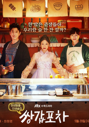 Фото №22 - Топ-15 лучших корейских дорам по вебтунам (рейтинг IMDb) 🏆