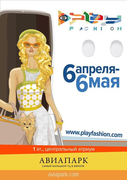Фото №1 - Самый модный маркет – «Play Fashion». Не пропусти!