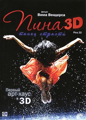 Фото №11 - 10 фильмов про танцы