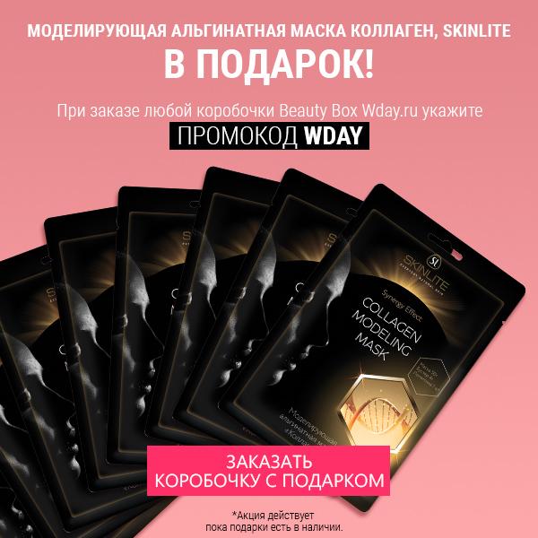 Бьюти-бокс Wday.ru - подробности, купить и где заказать
