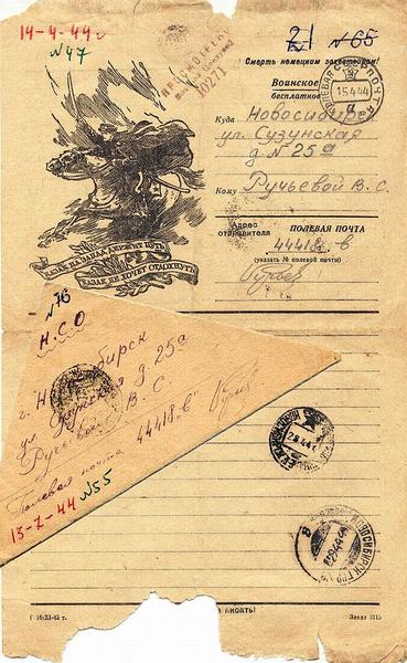 Фото №3 - День Победы: самые нежные письма с фронта