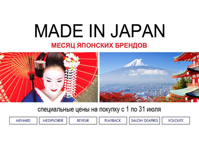 Фото №2 - Месяц японских брендов на VallexShop