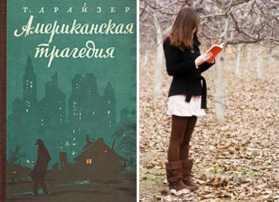 Фото №3 - Книжный клуб: читаем осенью