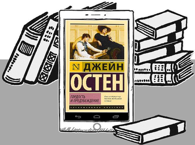Фото №6 - 10 книг, которые должна прочитать каждая современная женщина