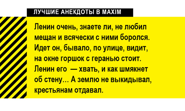 Фото №1 - Лучшие анекдоты про Ленина и его любимую революцию