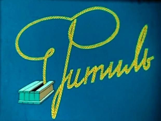 Фото №1 - 15 выпусков советского сатирического киножурнала «Фитиль», которые актуальны до сих пор