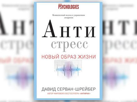 Давид Серван-Шрейбер «Антистресс. Как победить стресс, тревогу и депрессию без лекарств и психоанализа»